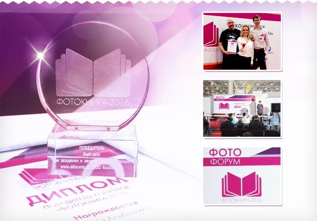 Победители конкурса фотокнига 2016 Альбомикс